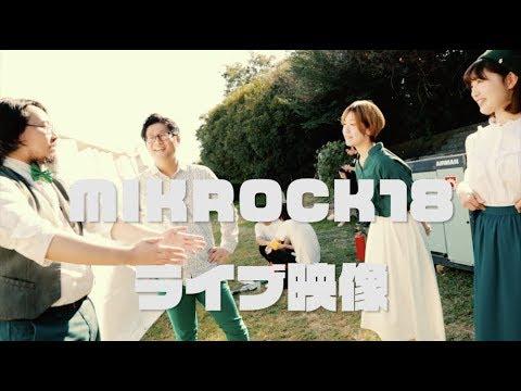 MIKROCK18君僕ライブ動画