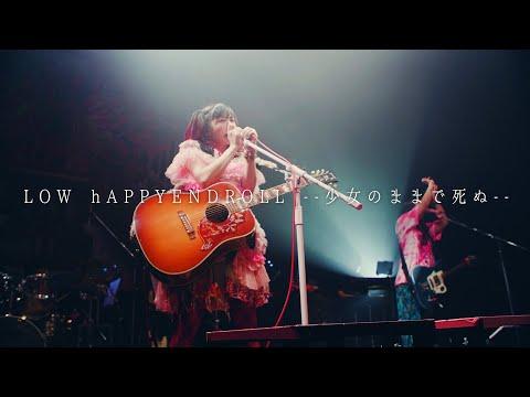 大森靖子「LOW hAPPYENDROLL --少女のままで死ぬ--」 47都道府県TOUR