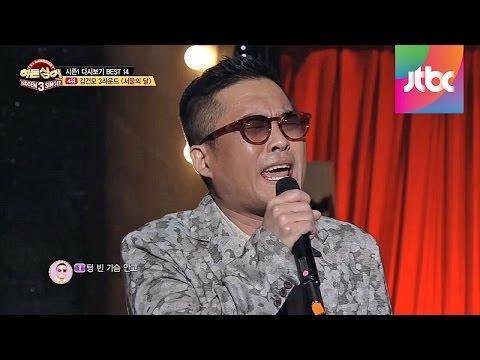 시즌1 다시보기 Best 4. 김건모 - 서울의 달♪ 히든싱어3 비긴즈 1회