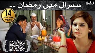 Susral Mein Ramzan - Meri Kahani Meri Zabani- 19 June 2016