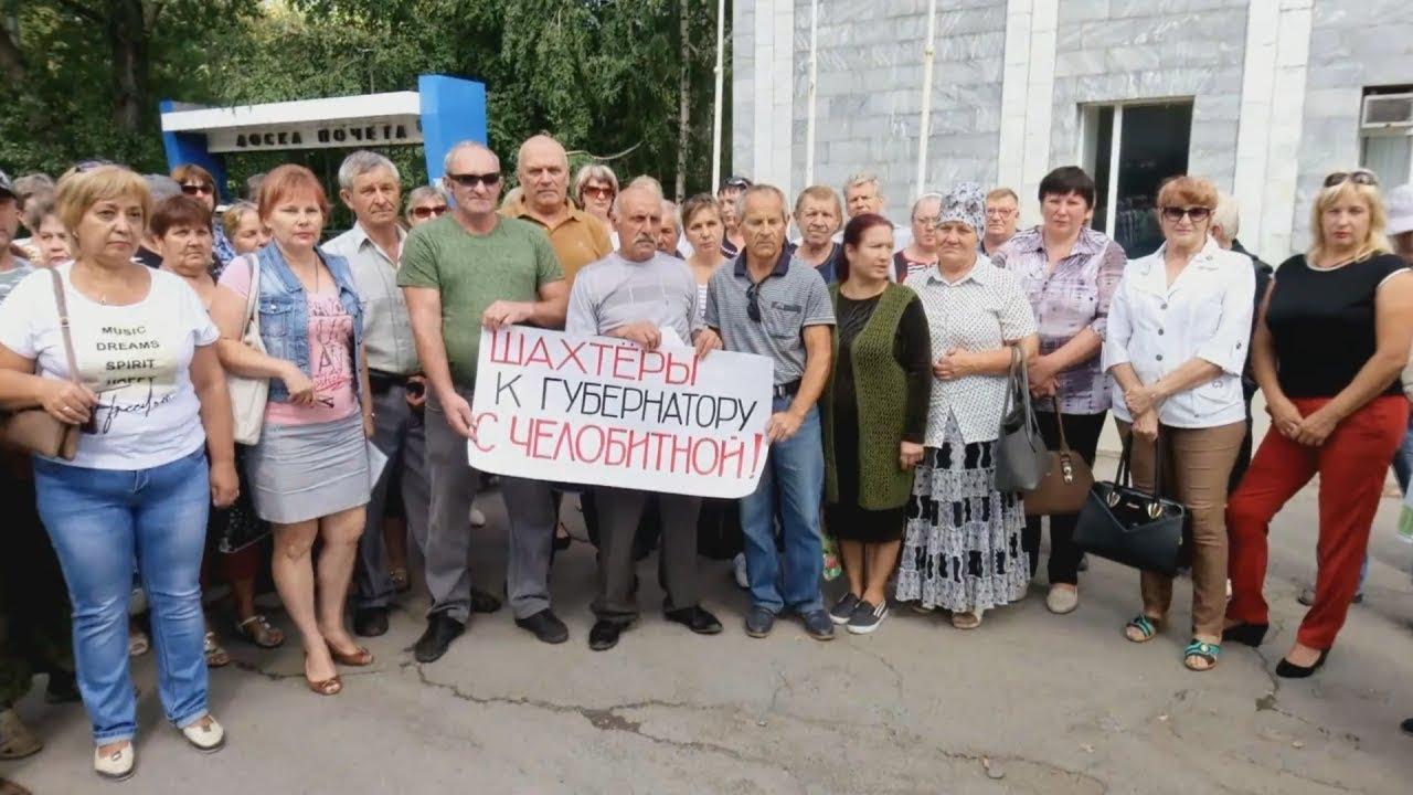 Гуковские шахтеры начали пеший поход на Ростов