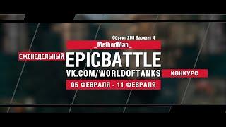EpicBattle : _MethodMan_ / Объект 268 Вариант 4 (конкурс: 05.02.18-11.02.18)