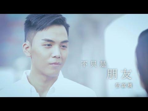 伍富橋 Alvin - 不只是朋友 Official MV