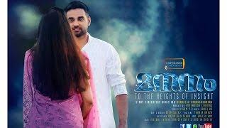 """മനനം  """"To the heights of Insight"""" Mananam - New Malayalam Short Movie 2016"""