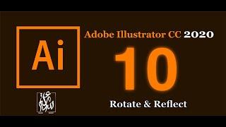 Rotate & Reflect in Illustrator CC 2020 الدوران والانعكاس في ادوبي اليس