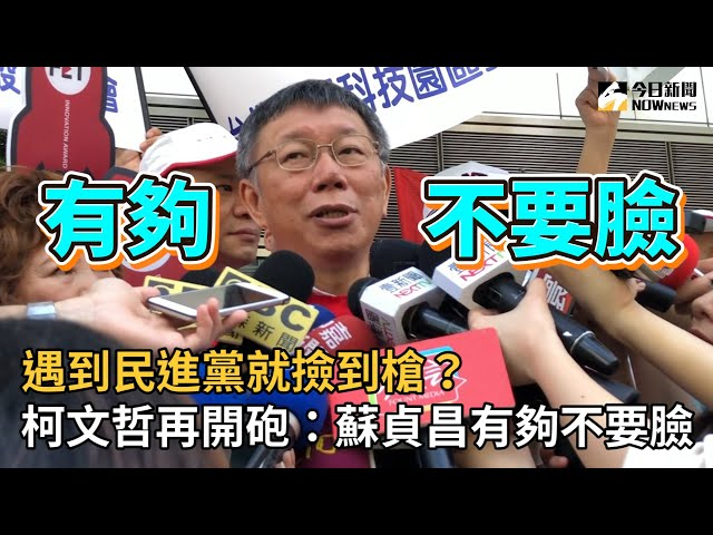 影/韓國瑜水準不夠當總統? 柯文哲:我都不夠何況他?