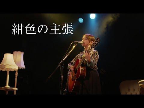 坂口有望 『紺色の主張』<ただいまネイビー 2020 at umeda TRAD>