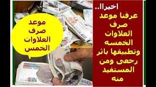 واخيرا,, موعد صرف العلاوات الخمس لاصحاب المعاشات بأثر رج ...