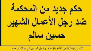 حكم جديد من المحكمة ضد رجل الأعمال الشهير «حسين سالم»     -