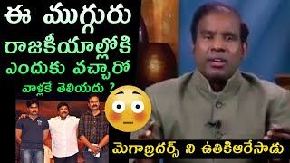 Pawan Kalyan, Naga Babu promoting Gandhi killer for posts:..