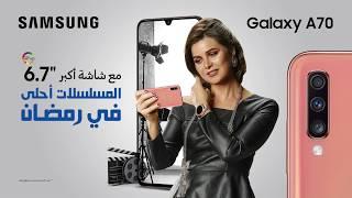 موبايل سامسونج Galaxy A70 الجديد     -