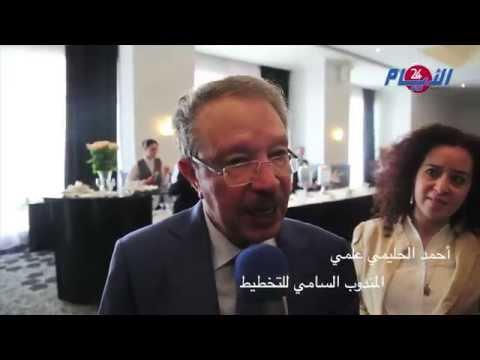 الحليمي يطلق بحثا وطنيا حول البنيات الاقتصادية في المغرب