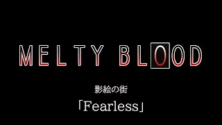 Fearless -Remastering- (影絵の街): MELTY BLOOD OST