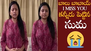 Anchor Suma gets very emotional about SP Balu..