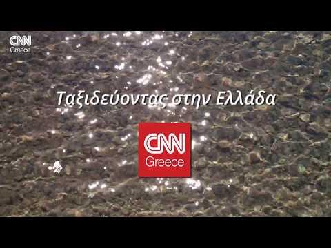 Trailer για ταξιδιωτική εκπομπή CNN Greece