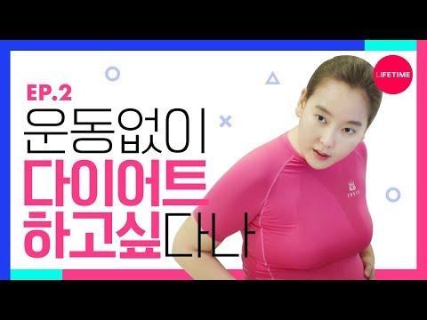(Eng Sub) 80.2kg이지만 운동없이 다이어트하는, 나 좀 봐줘 [다.날.다│DANALDA] EP.2