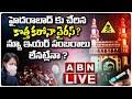LIVE : హైదరాబాద్ కు చేరిన కొత్త కరోనా వైరస్ ? న్యూ ఇయర్ సంబరాలు లేనట్లేనా ? || New Corona Virus