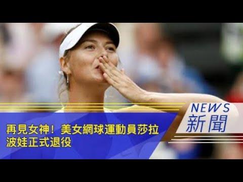 再见女神!美女网球运动员莎拉波娃正式退役