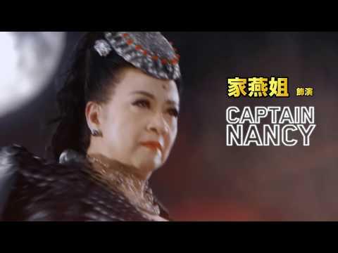 薛家燕《Captain Nancy》Official MV (薛家燕愛你無限六十年演唱會主題曲)