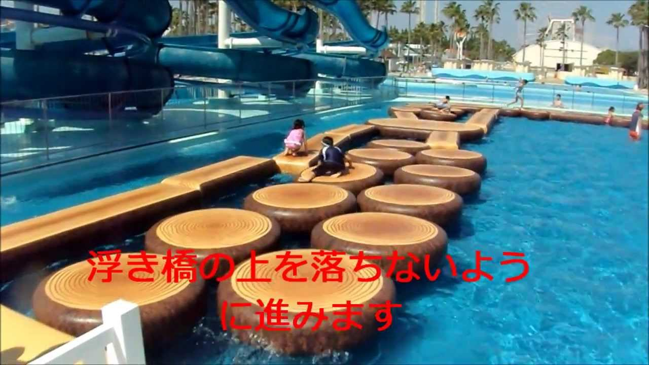 長島ジャンボ海水プール ぴょんぴょんドボン - YouTube