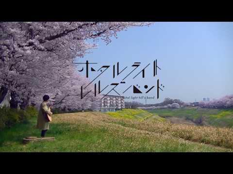 桜時計 Lyric Video / ホタルライトヒルズバンド
