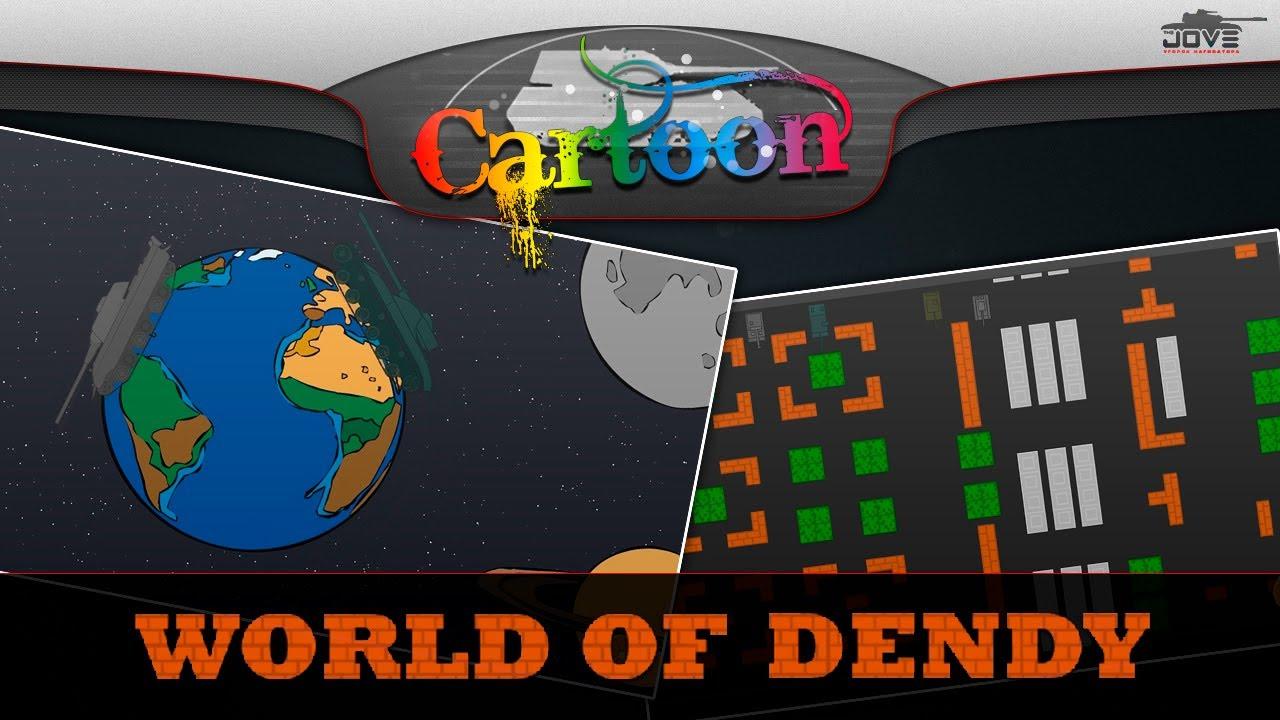 "Мультфильм ""World Of Dendy"""