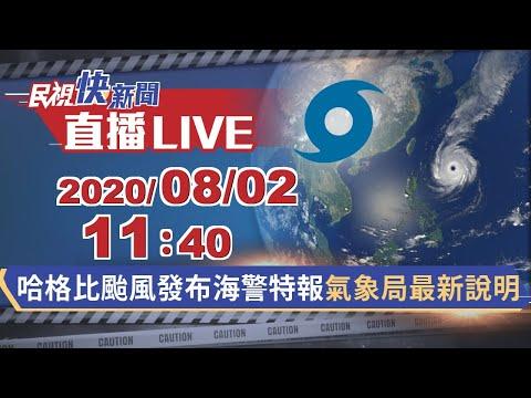 0802哈格比颱風發布海警特報 氣象局最新說明1140 民視快新聞 