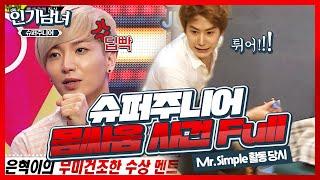 [인기남녀★#슈퍼주니어] 해체 직전까지 간 슈퍼주니어 몸싸움 사건 | SBS ENTER