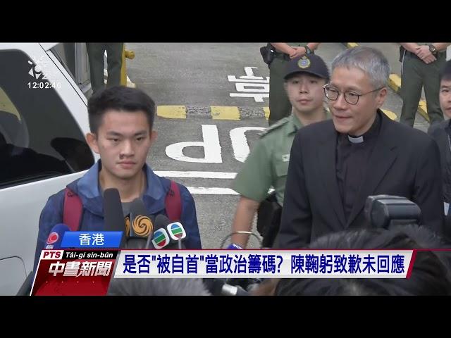 港女命案凶嫌陳同佳出獄 表明願來台受審