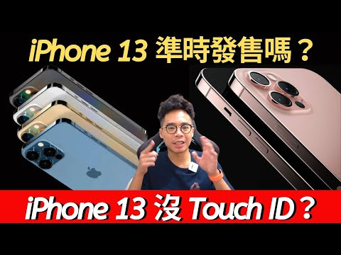 iPhone 13 賣更便宜?但沒有 Touch ID?iPhone 13 上市、售價與進度更新分享!