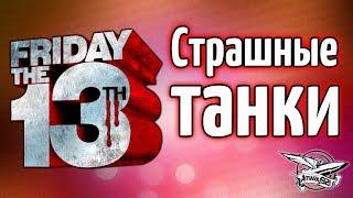 Стрим - Пятница 13 и страшные танки