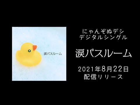にゃんぞぬデシ「涙バスルーム」ティザー(サビ)動画