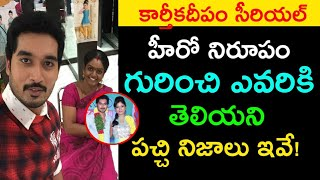 Unknown Facts About Karthika Deepam Serial Hero Nirupam | Karthiadeepam Hero Nirupam