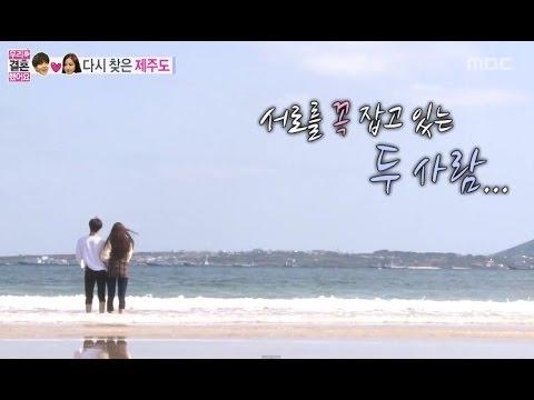 We Got Married, Tae-min, Na-eun (31) #06, 태민-손나은(31) 20131116