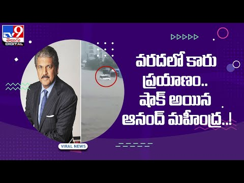Anand Mahindra is surprised at Bolero's water wading potential in heavy rains