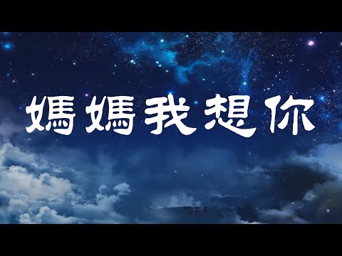 令人感動流淚的歌曲《媽媽我想你》-陳敏