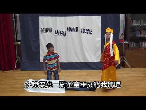 105學年度視力保健計劃影片徵選-國小組第三名 南投縣爽文國小 靈爽文事件