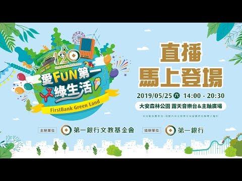 愛FUN第一綠生活嘉年華|三立新聞網SETN.com
