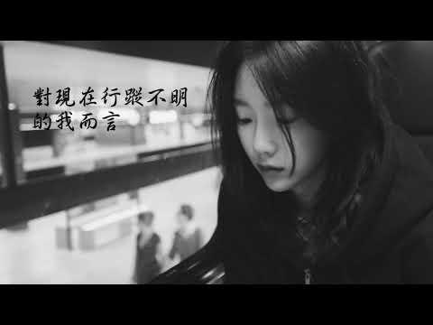 [中字] 太妍 - Rescue Me (ファイナルライフ -明日、君が消えても OST)