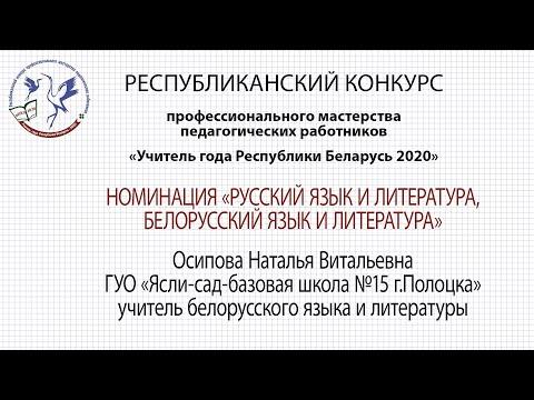 Белорусский язык. Осипова Наталья Витальевна. 22.09.2020