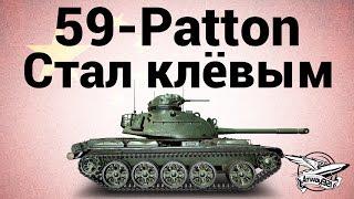 59-Patton - Стал клёвым - Гайд