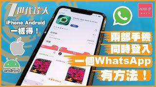 兩部手機同時登入一個 WhatsApp 有方法!iPhone Android 一樣得!