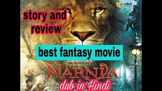 Narnia 1 : review   best fantasy Hollywood movie dub in Hindi