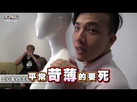 【9點完娛】ep8 韶文圓夢專訪王心凌 20151112 完全娛樂
