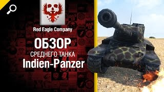 Средний танк Indien-Panzer обзор от Red Eagle Company [World of Tanks]