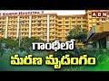 గాంధీలో మరణ మృదంగం | Corona Virus Danger Bells In Gandhi Hospital | Hyderabad | ABN Telugu