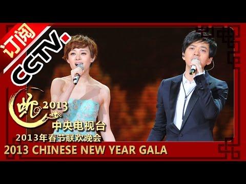 2013 央视春节联欢晚会 歌曲《风吹麦浪》李健 孙俪| CCTV春晚