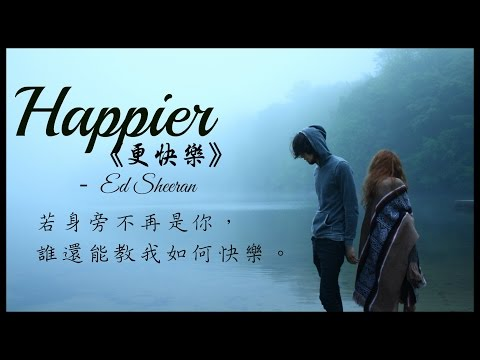 〓最悲傷的深情告白: Happier 《更快樂》 - Ed Sheeran 歌詞版中文字幕〓