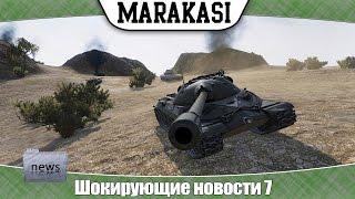 World of Tanks новости 7 шок! WT E100 уберут, лт Panther заменят, новые японские танки, нерф танков