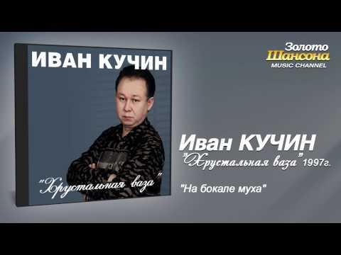 Иван Кучин - На бокале муха (Audio)